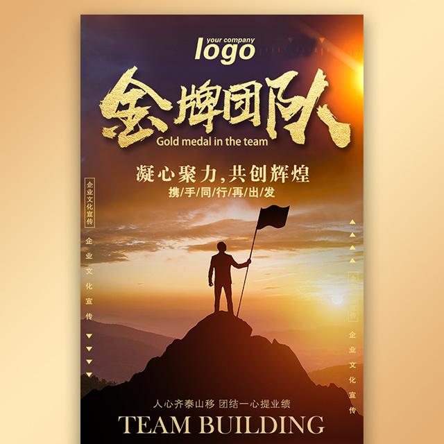 金牌团队企业文化宣传团队建设公司简介团队介绍