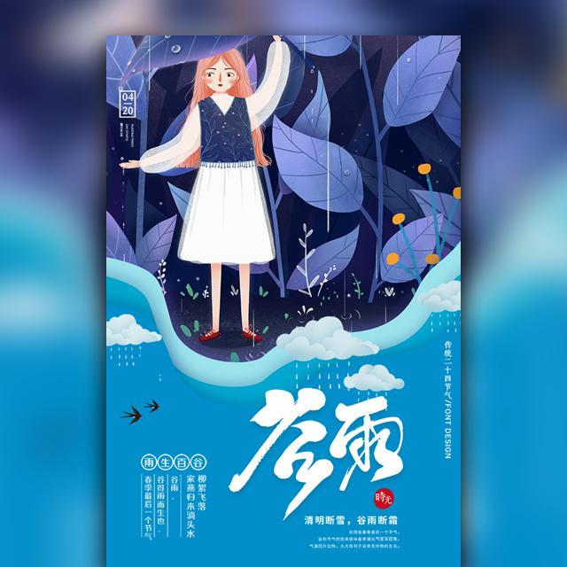 中国传统二十四节气谷雨养生宣传