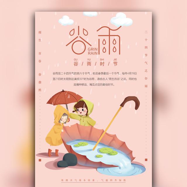 插画风二十四节气谷雨宣传