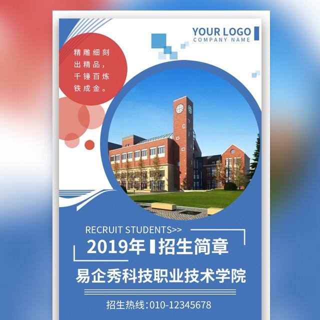 大学高校成人教育机构招生简章职业院校私立学校统招