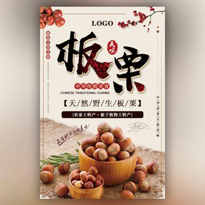 美味板栗零食新鲜糖炒板栗店开业促销活动宣传