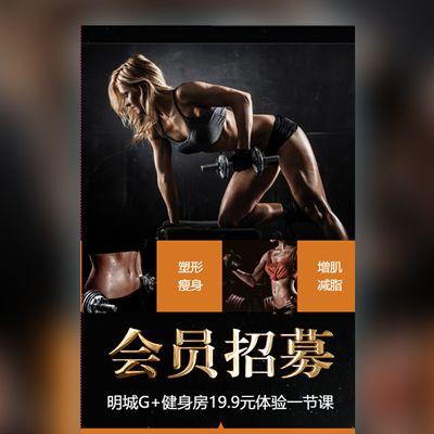 烫金高端健身房会员招募健身房宣传