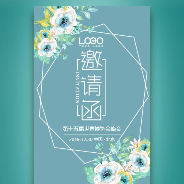 大气清新蓝色花朵邀请函企业周年庆答谢活动会议会展