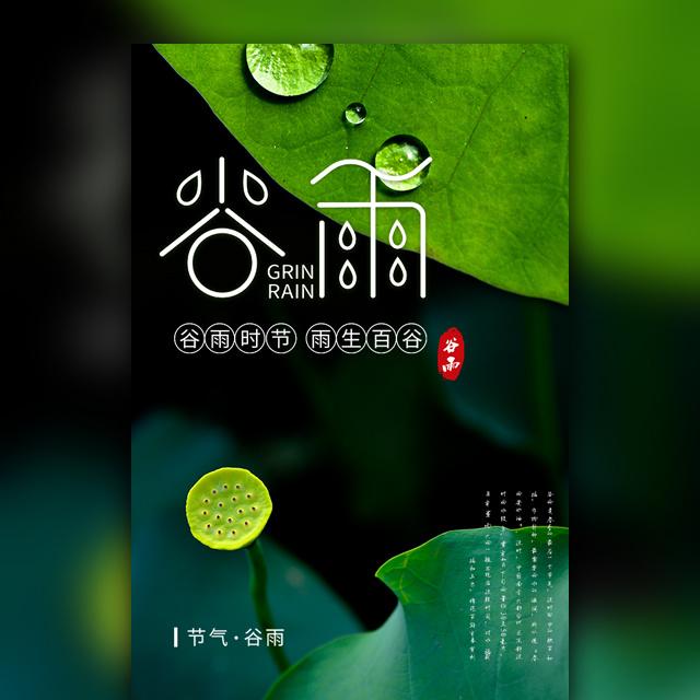清新绿色谷雨二十四节气宣传