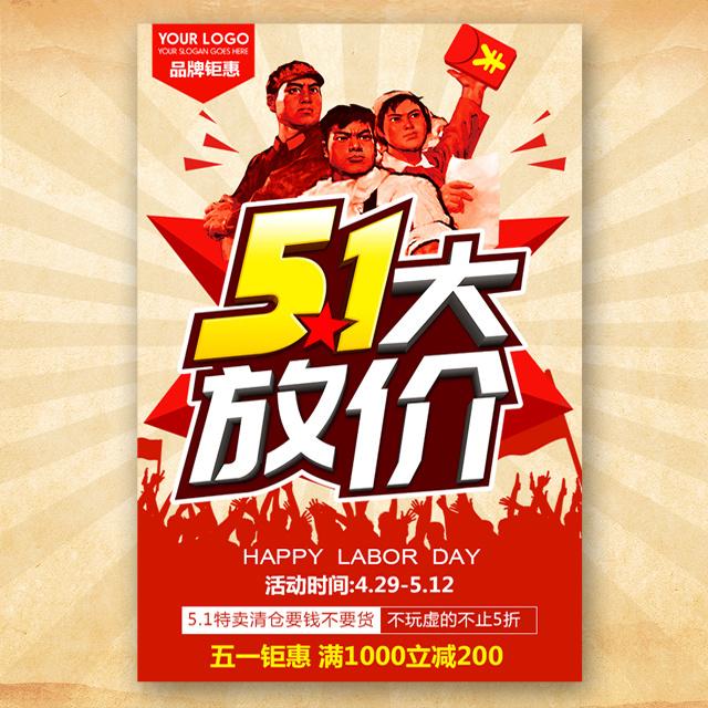 51劳动节商超活动促销五一劳动节创意快闪促销宣传