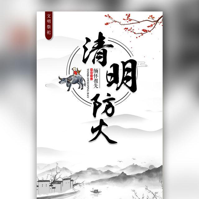 清明节防火宣传文明祭祀倡议防火注意事项