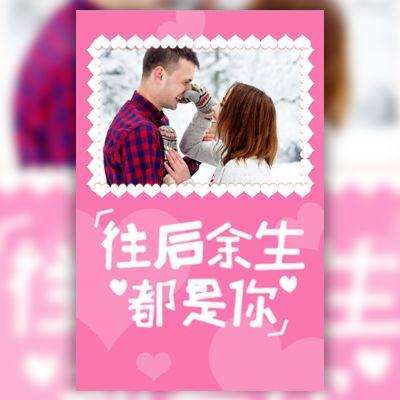 粉色情侣恋爱表白纪念相爱记录相册