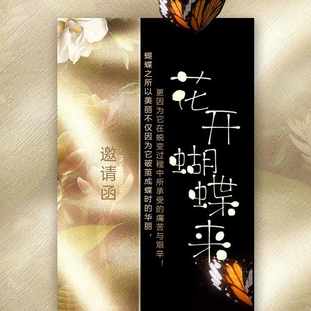 香槟金高端品牌邀请函花开蝴蝶来