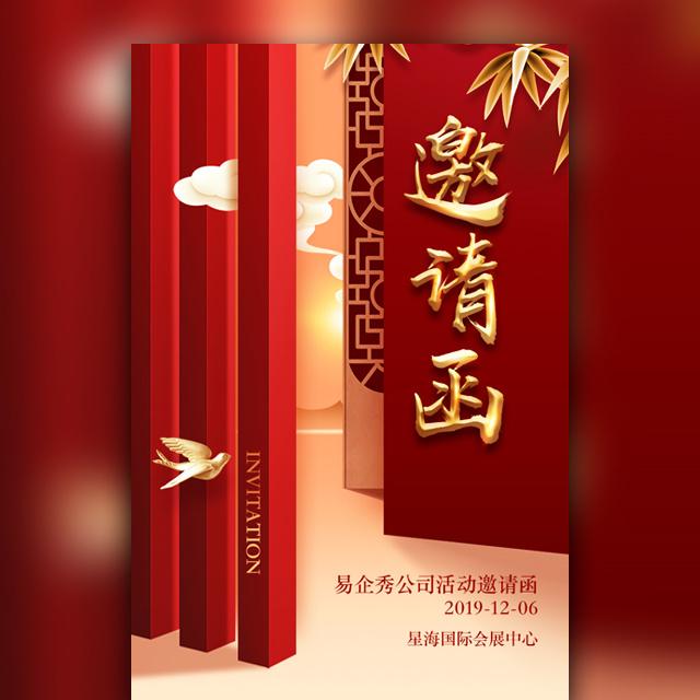 高端大气红金邀请函企业活动宣传会议展会周年庆典