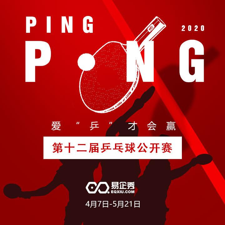 公司学校乒乓球比赛乒乓球争霸赛友谊赛比赛邀请函