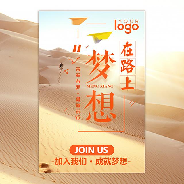 橙黄色沙漠梦想招聘招人高端大气公司企业校园招募