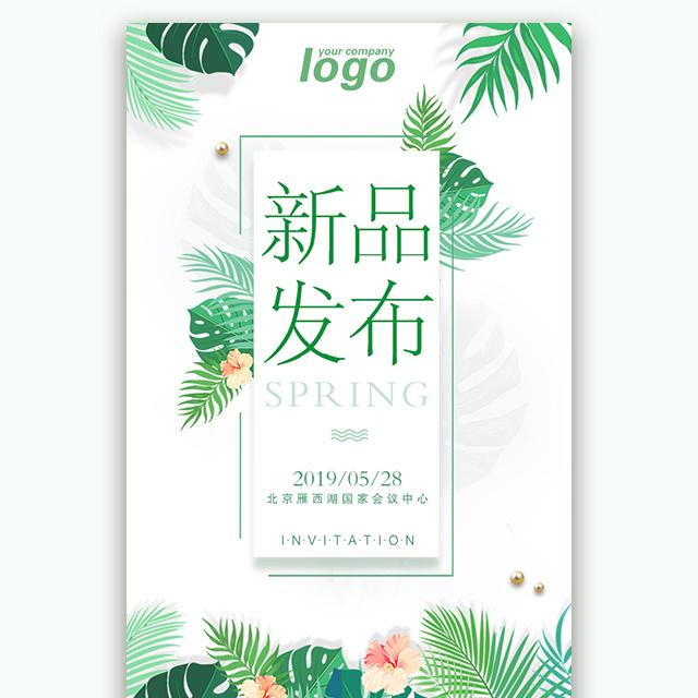春季新品发布会邀请函绿色清新邀请函