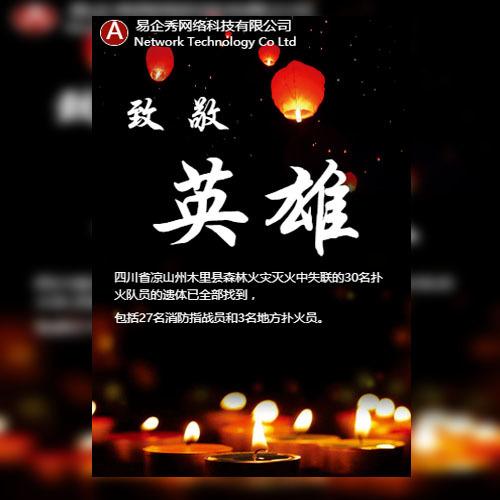 四川凉山火灾祈福企业单位向凉山火灾遇难英雄致敬
