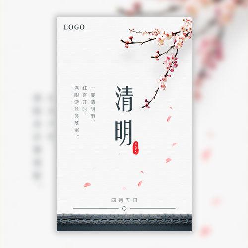 清新清明节H5