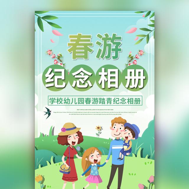 学校幼儿园春游相册踏青活动纪念相册野餐游玩亲子游