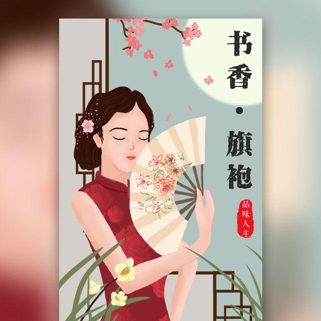 旗袍文化沙龙旗袍文化节旗袍秀旗袍晚会邀请函