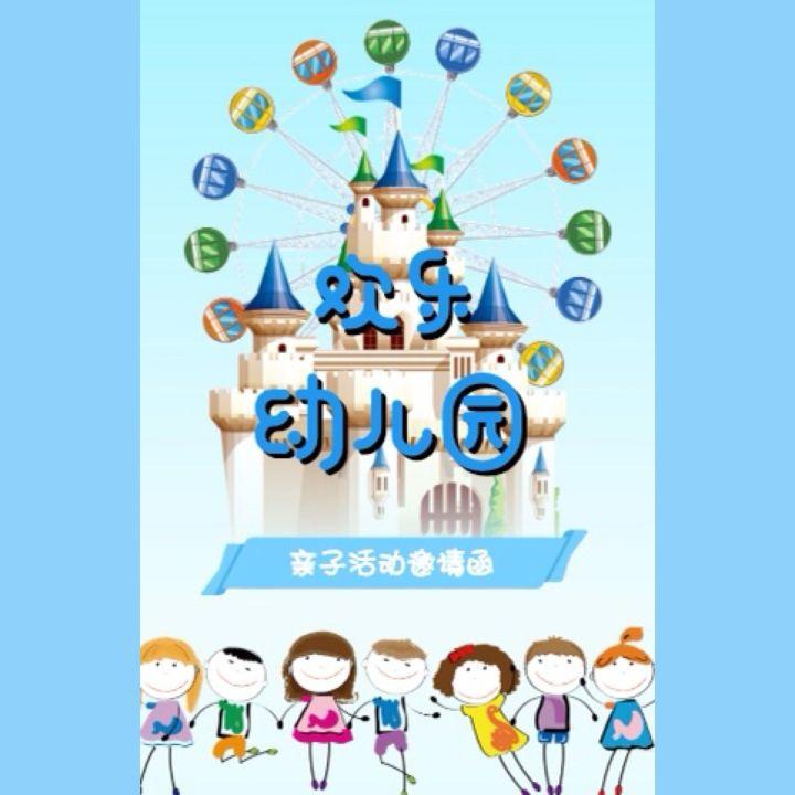 欢乐幼儿园亲子活动邀请函