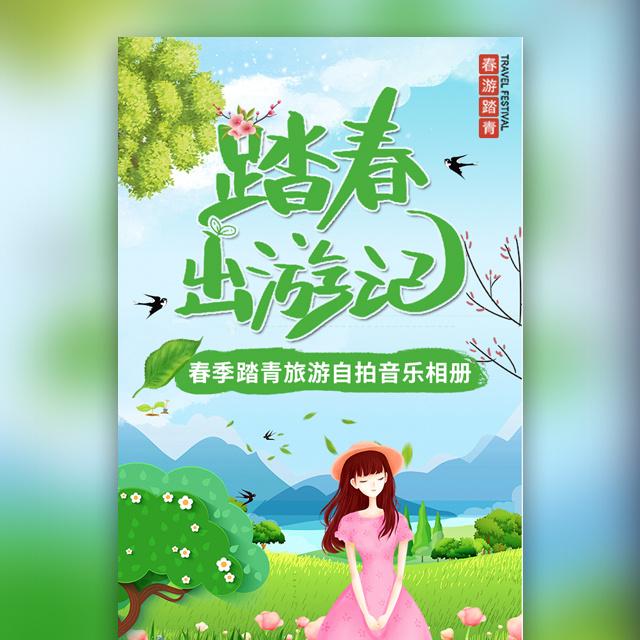 踏青出游记春游相册美女自拍旅游踏青纪念音乐相册