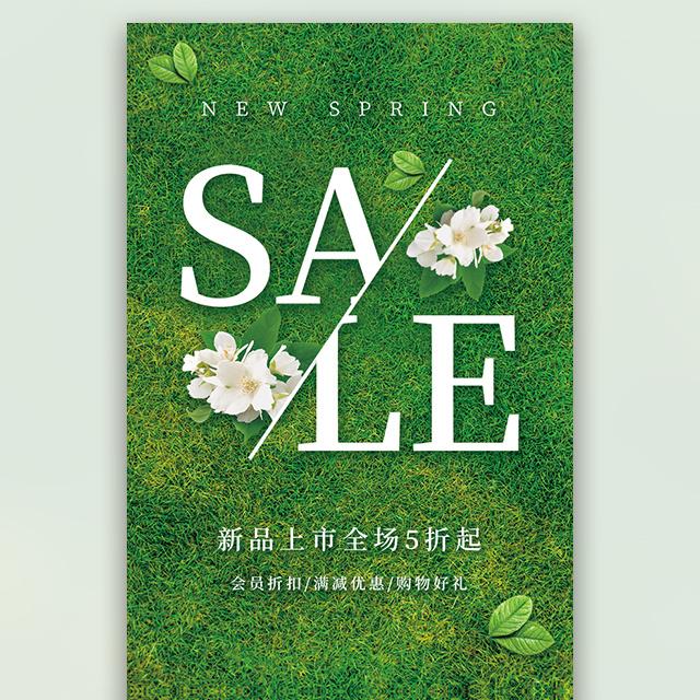 春夏美妆促销护肤品产品促销美妆彩妆订货会促销活动