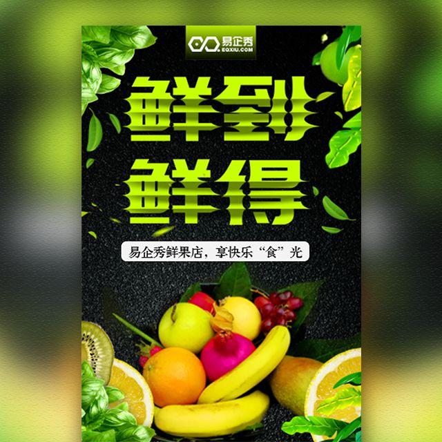 视频当季新鲜水果果汁饮料促销宣传