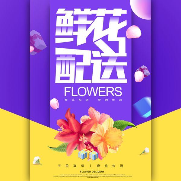 鲜花配送鲜花定制鲜花速递花店开业促销活动宣传