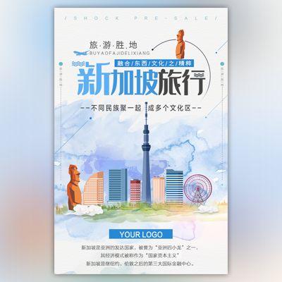 新加坡旅游宣传东南亚旅行宣传介绍旅行社介绍