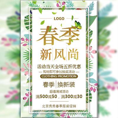 春季服装服饰促销产品介绍宣传美妆美容活动促销宣传