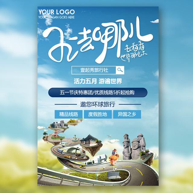 五一旅游线路宣传推广旅行社活动宣传推广五一去哪儿