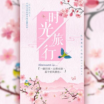 粉色唯美樱花小清新旅行纪念相册旅游心情日记