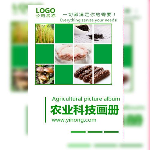 农业科技画册水产兽牧林业宣传手册有机农业招商宣传