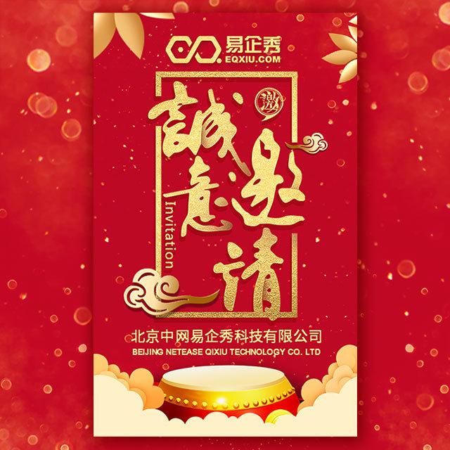喜庆中国红大气盛典邀请函