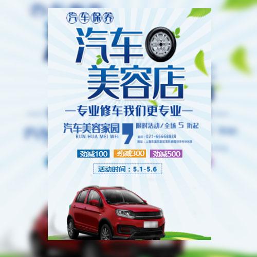汽车美容店宣传汽车维修汽修厂汽车保养护理服务活动