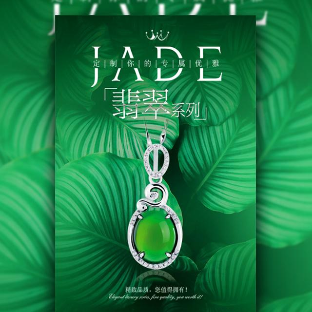 简约大气绿色翡翠促销时尚宣传