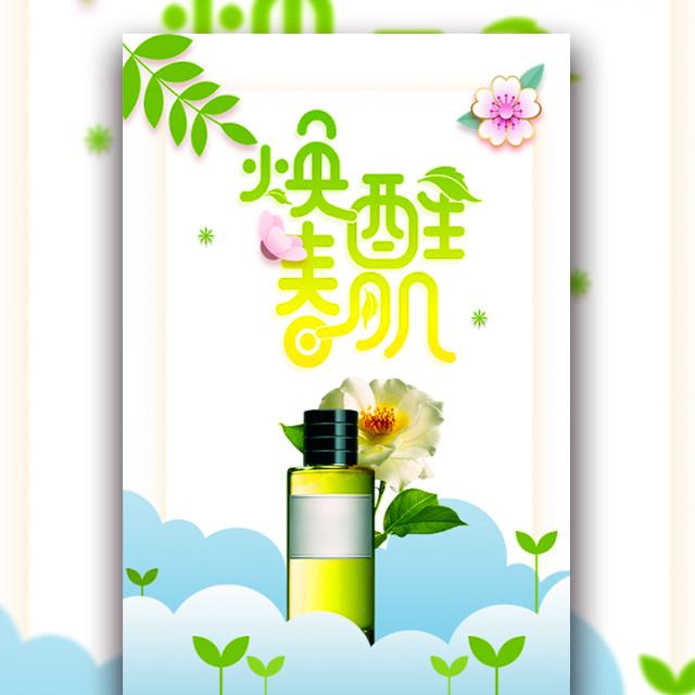 创意唯美焕醒春季化妆品促销宣传