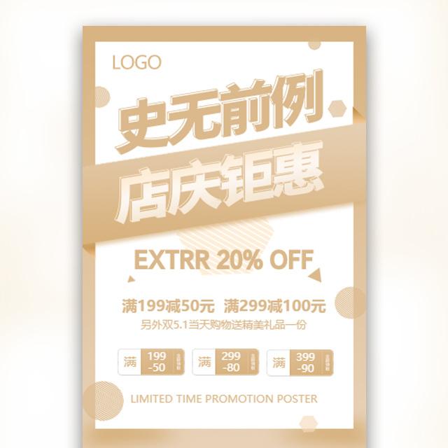 金色简洁周年庆店庆开业促销宣传通用