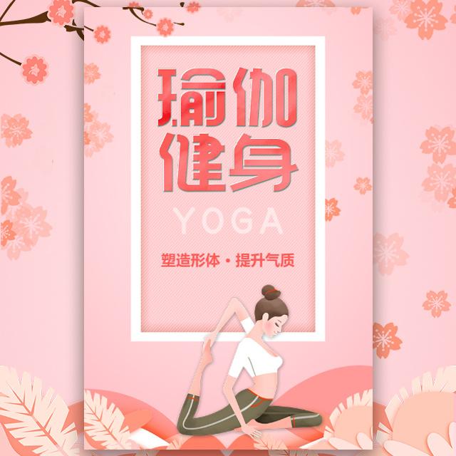 粉色瑜伽养生馆运动健身招生宣传推广