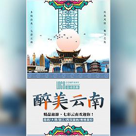 云南旅游景点路线推荐旅行社宣传