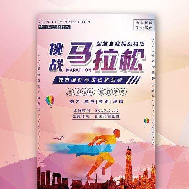 城市马拉松徒步跑步彩跑徒步邀请函比赛赛事