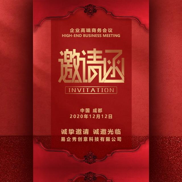 大红中国风活动展会酒会晚会宴会开业发布会邀请函