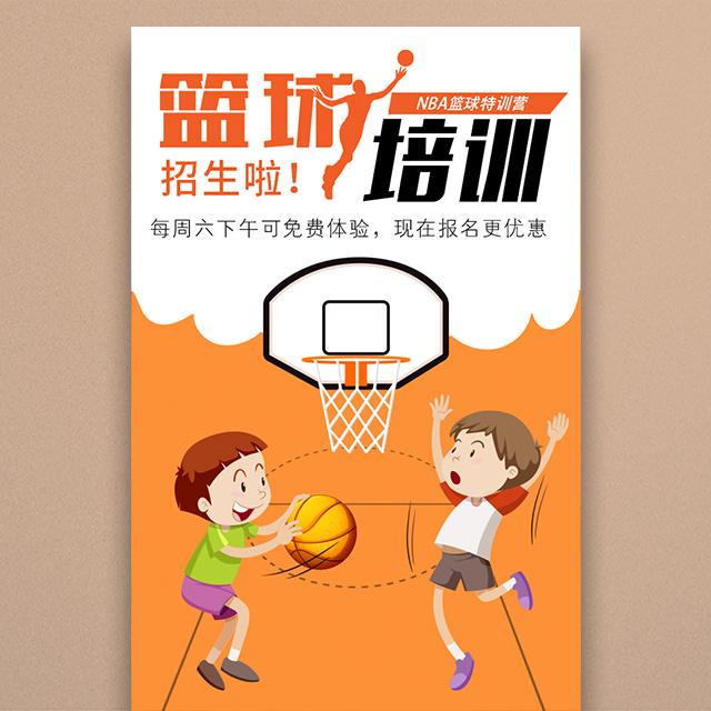 篮球训练营招生篮球培训班宣传少儿篮球篮球赛篮球馆