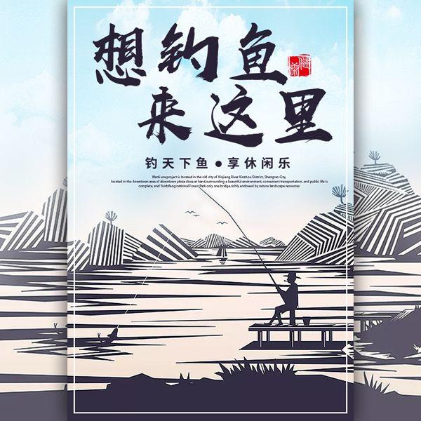 钓场鱼塘垂钓园钓鱼场地活动开业宣传