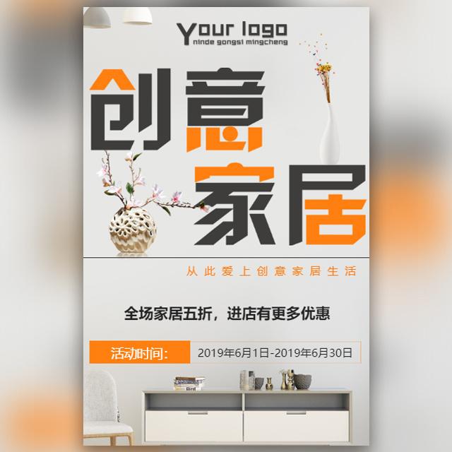 简约家具家居建材促销大促产品宣传
