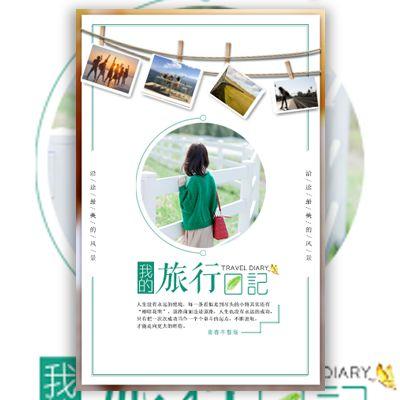 清新文艺旅行日记闺蜜情侣旅行心情记录相册