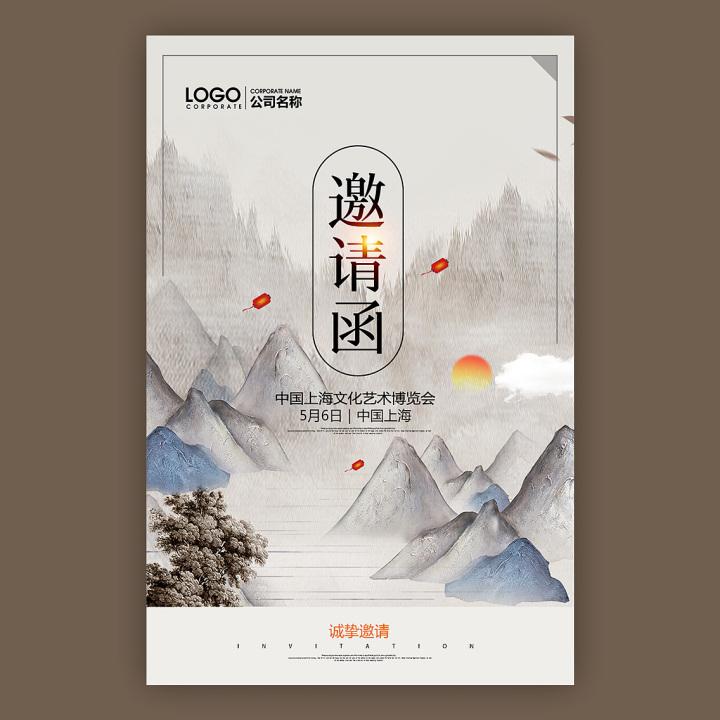 中国风邀请函文化艺术交流会议企业活动