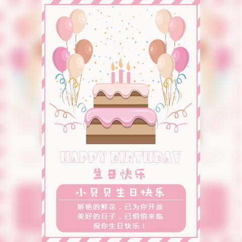 粉色可爱宝宝生日满月周岁祝福贺卡