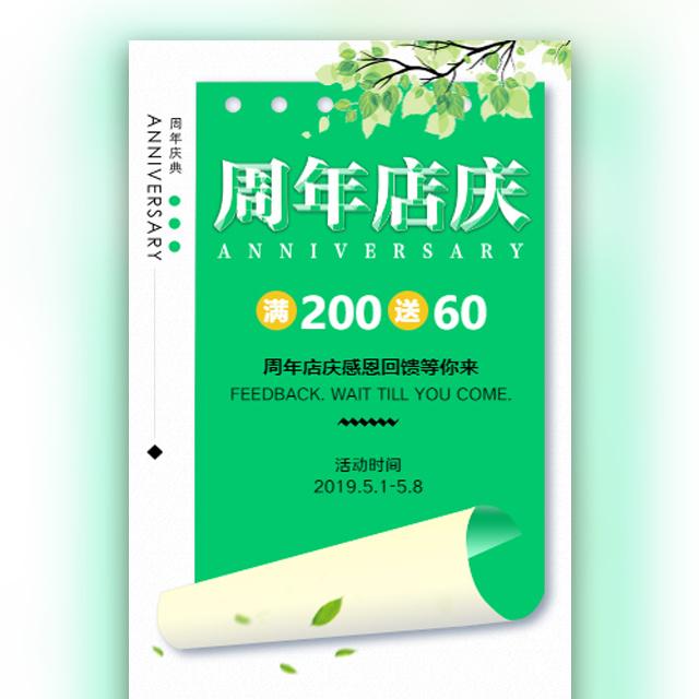 绿色简约周年庆店庆开业促销宣传通用