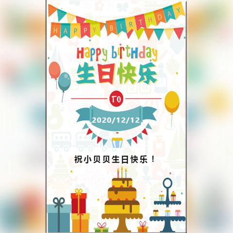 卡通宝宝满月周岁生日宴邀请函