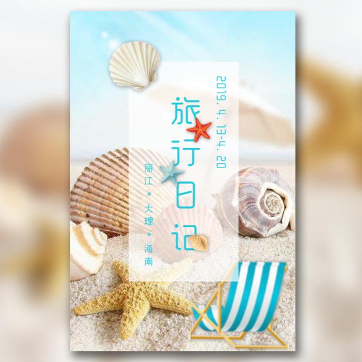 旅行相册小清新沙滩贝壳