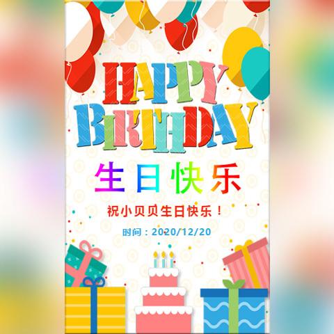 卡通多彩宝宝满月周岁生日宴会邀请函