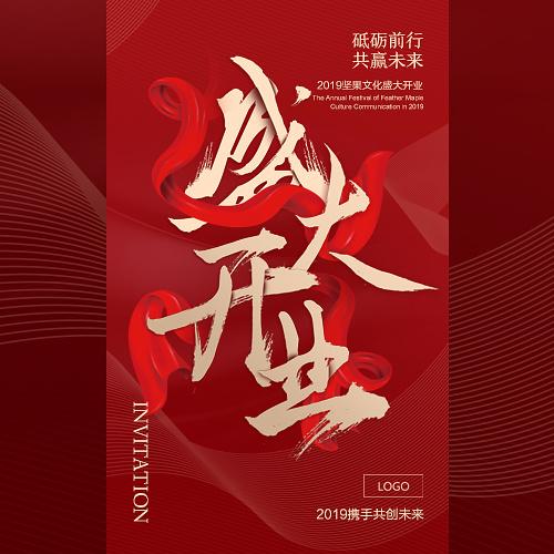 盛大开业企业高端中国风邀请函